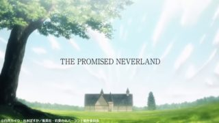 約束のネバーランド 1期
