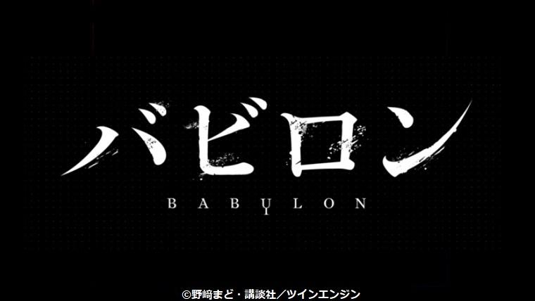 アニメ 評価 バビロン